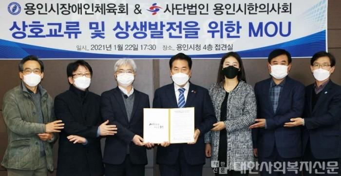22일 용인시장애인체육회와 용인시한의사회 업무협약식3.jpg