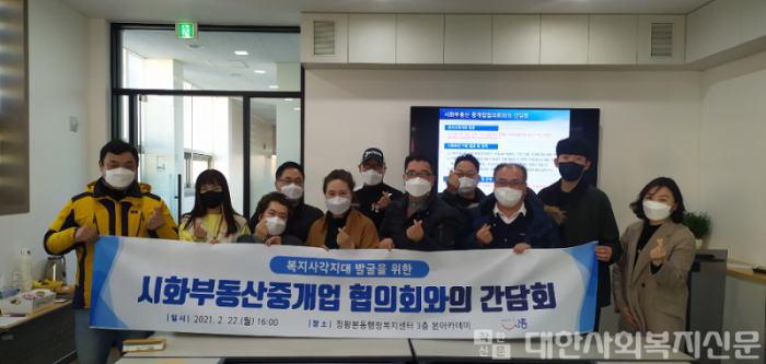 보도자료3-1_정왕본동 복지사각지대발굴 간담회 개최-1.png