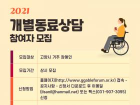 일산장애인자립생활센터 개별동료상담참여자모집.png