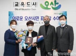 곽상욱 오산시장 박영희씨(요양보호사) '의로운시민' 표창