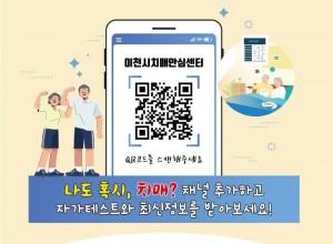 이천시 치매안심센터, 카카오톡 채널 개설