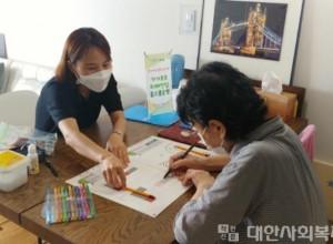 오산시치매안심센터 '찾아가는 따뜻한 이음' 방문형 인지프로그램 운영