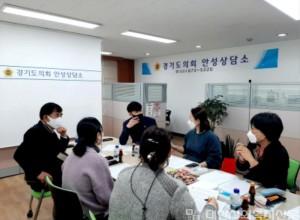 경기도의회 안성상담소, 그룹홈(아동공동생활가정) 시설장·종사자와 운영 현안 관련 정담회 개최