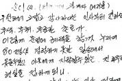 터치케어 서비스를 이용하고 있는 심기영 어르신이 AI스피커 순이에게 쓴 편지.jpg