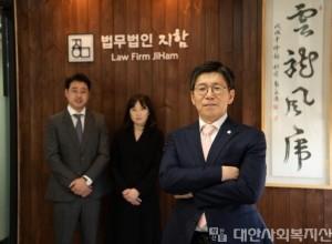 법무법인 지함 서응원 변호사,  남양주시 취약계층 위해 300만원 후원