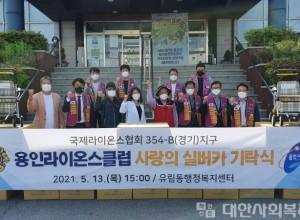 유림동, 용인라이온스클럽서'실버카'53대 기탁