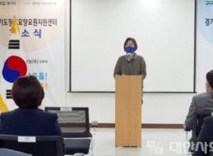 문경희 부의장, 경기도장기요양요원지원센터 개소식 참석