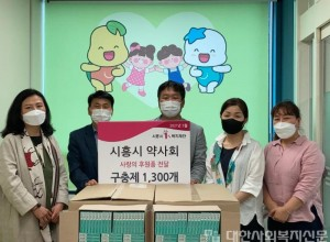 시흥시 약사회, 아동의 건강한 성장 위해   구충제 1,300개 전달