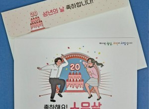 성남시 '성년의 날' 맞아 8950명에 축하 카드 보내