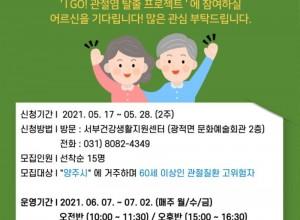 양주시, 'I GO! 관절염 탈출 프로젝트' 1기 참여자 모집