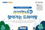 누림센터, 경기도 무장애관광 환경 조성사업 '경기여행누림' 운영